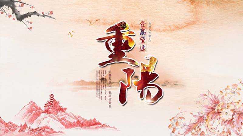 重阳节有哪些习俗
