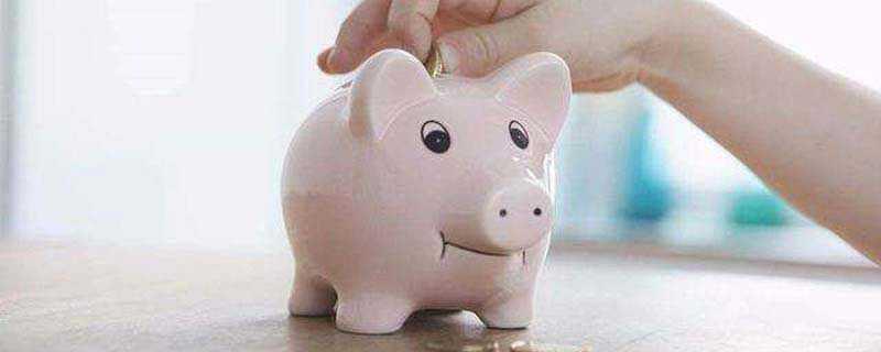 如何养成存钱的习惯
