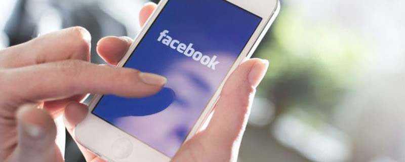 iPhone如何删除Facebook联系人