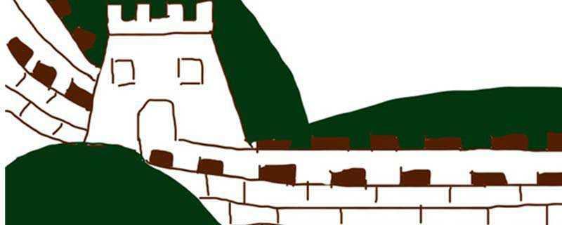 怎么画一座长城