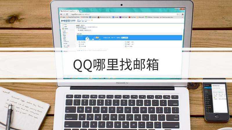 qq邮箱在哪