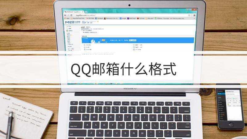 qq邮箱格式怎么写