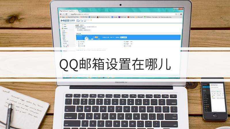 怎么设置一个qq邮箱