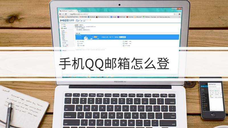 苹果手机怎么打开qq邮箱