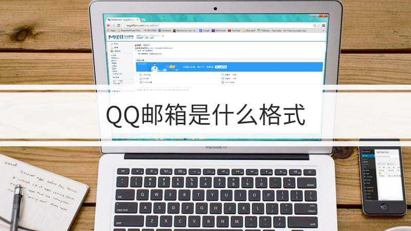 qq邮箱登录登录格式
