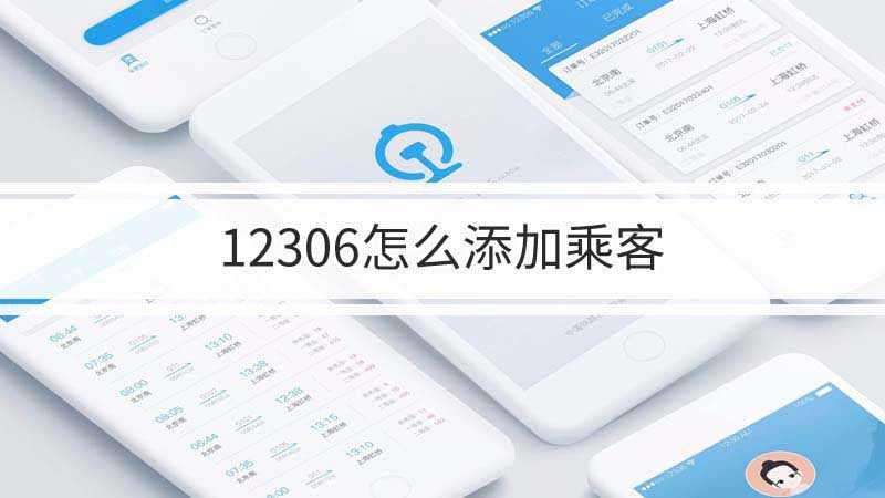 微信12306怎么添加新乘客
