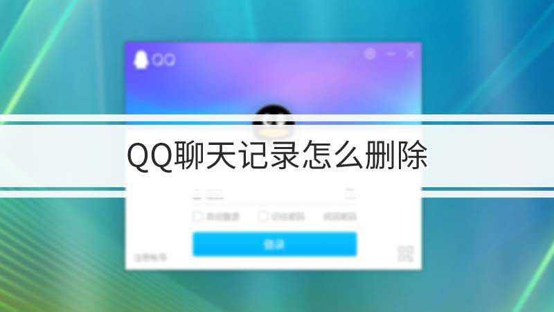 qq怎么删除某个人聊天记录