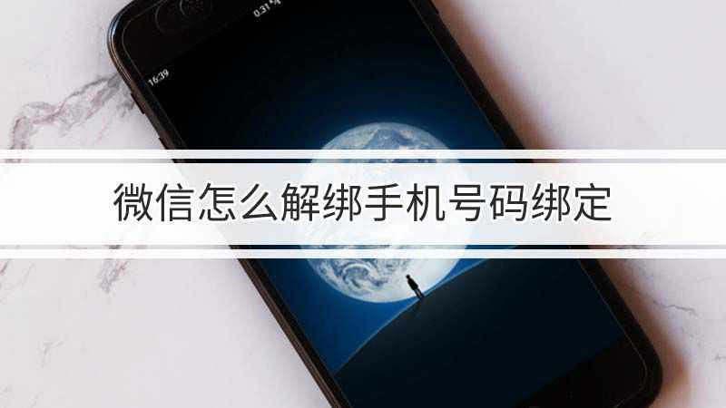 微信如何解除绑定手机号