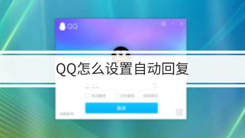怎么在qq里设置自动回复