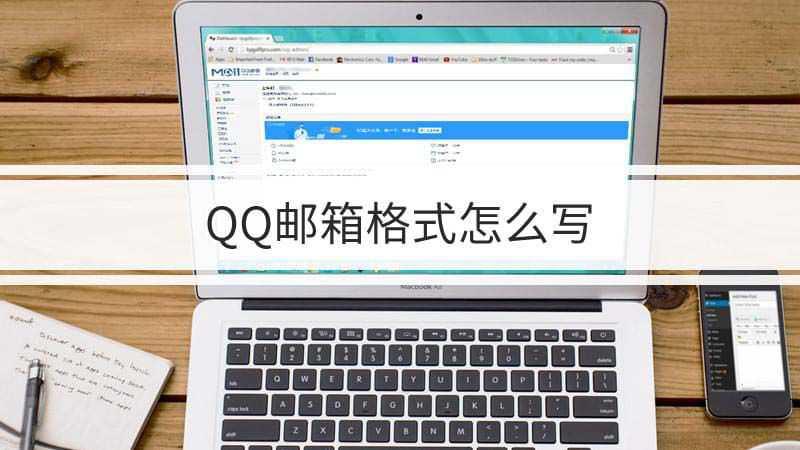 qq邮箱的正确格式怎么写