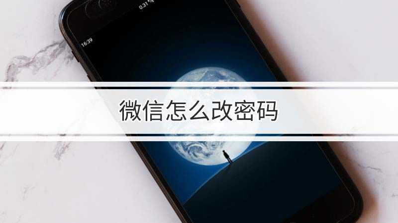 手机微信支付密码怎么改