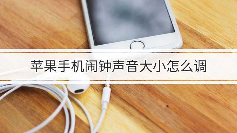 苹果手机闹钟声音大小怎么调