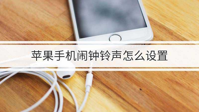 苹果手机闹钟铃声怎么设置