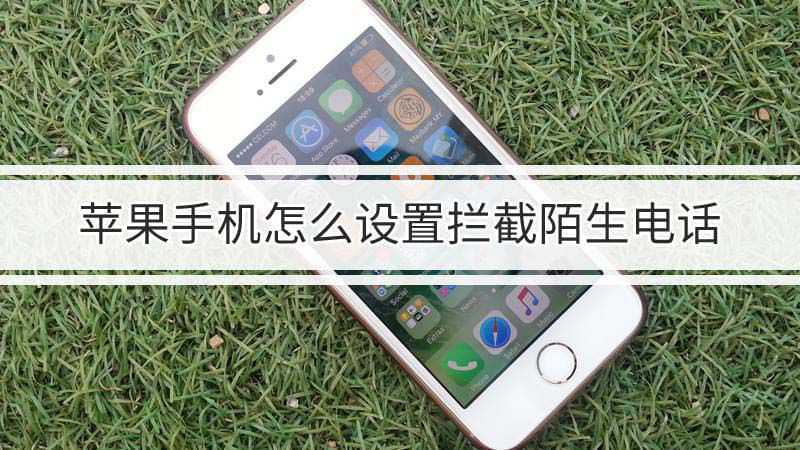 苹果手机拦截陌生电话怎么设置