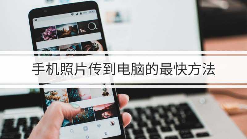 手机照片传到电脑的最快方法