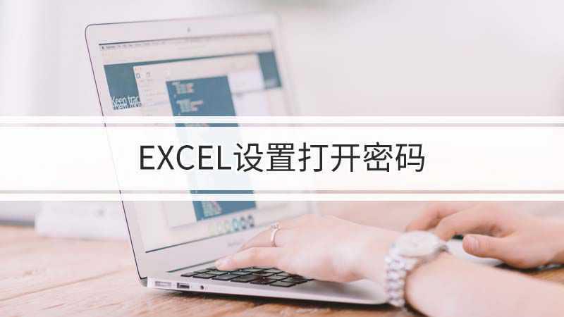 excel怎么设置密码