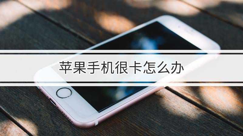 苹果手机突然很卡怎么办
