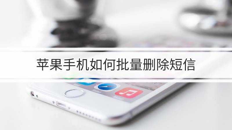 苹果手机如何批量删除短信