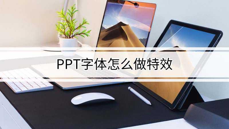 PPT做特效字体