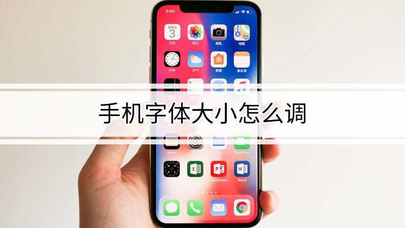 手机字体大小设置