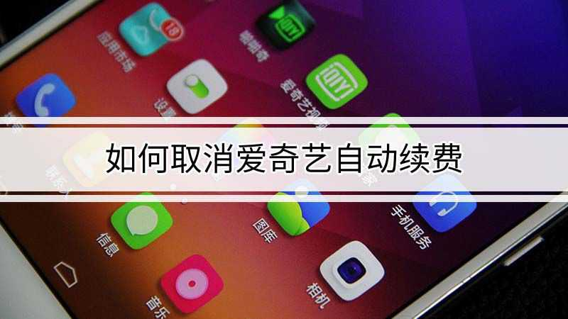 苹果手机如何取消爱奇艺自动续费