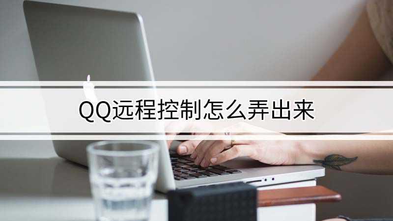 qq远程控制怎么弄出来