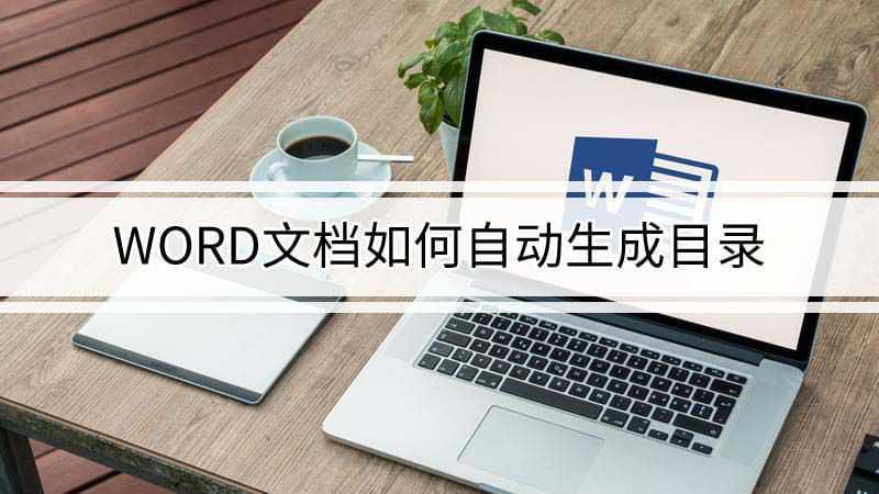 word文档如何自动生成目录