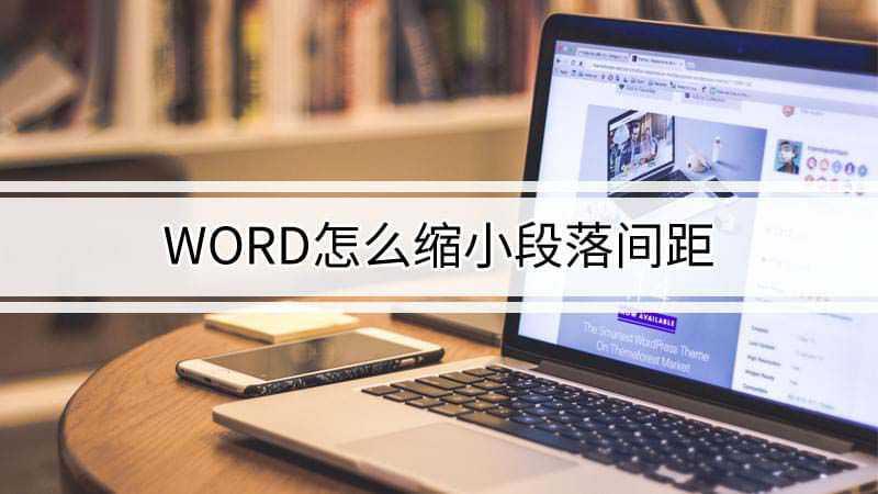 word怎么缩小段落间距
