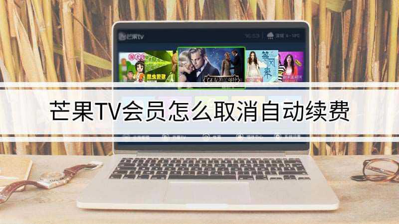 芒果tv会员怎么取消自动续费