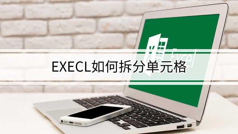 EXECL如何拆分单元格