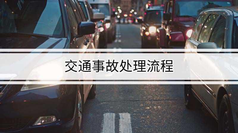 交通事故处理流程