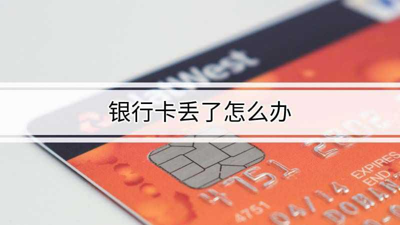 银行卡丢了怎么办