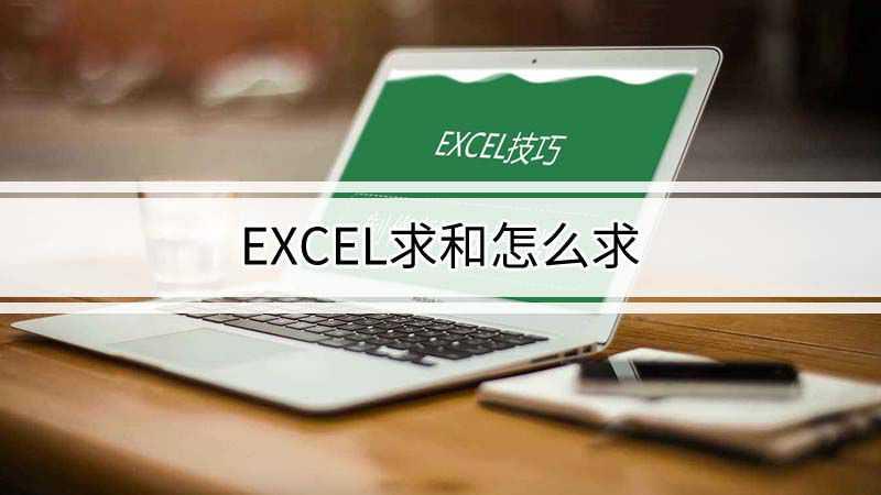 excel求和怎么求