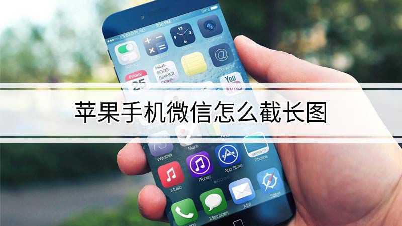 苹果手机微信怎么截长图