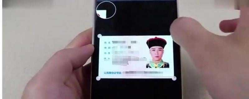 华为手机怎么扫描身份证