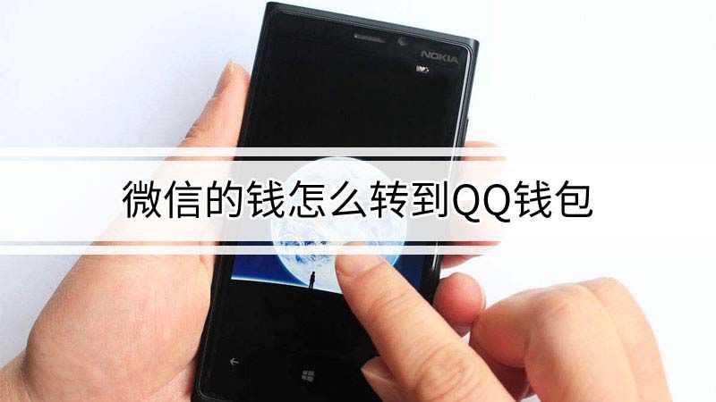微信的钱怎么转到qq钱包