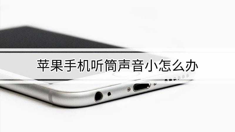 苹果手机听筒声音小怎么办