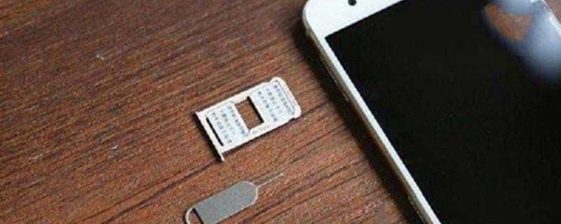 华为手机插卡显示未插卡