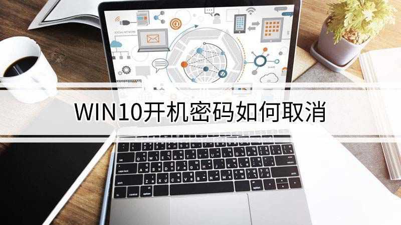 win10开机密码如何取消