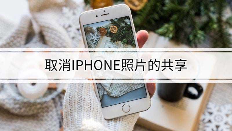 如何取消iPhone照片的共享