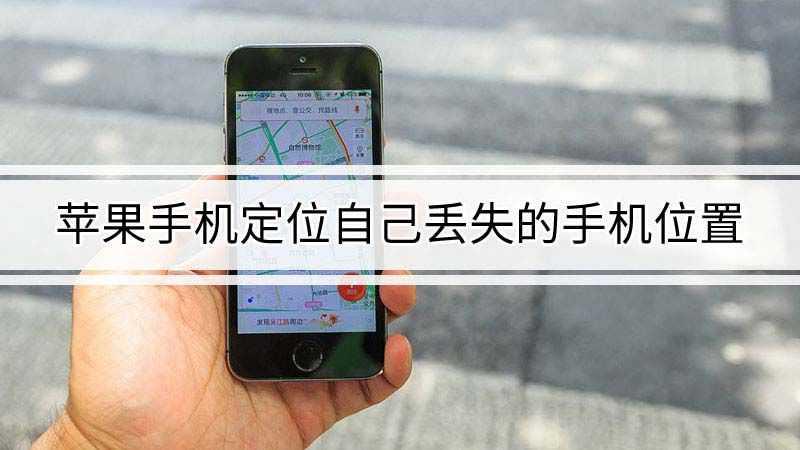 苹果手机怎样定位自己丢失的手机位置