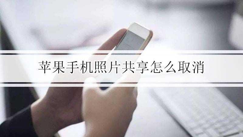 苹果手机照片共享怎么取消