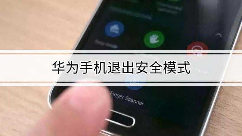 华为手机安全模式怎么退出