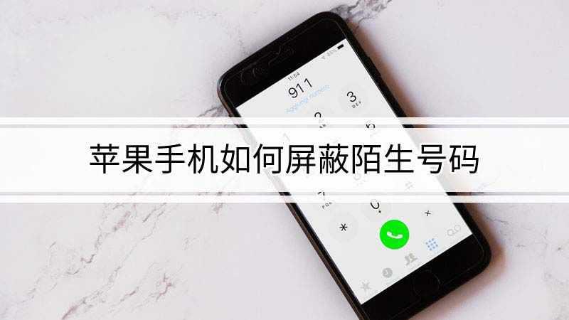 苹果手机如何屏蔽陌生号码