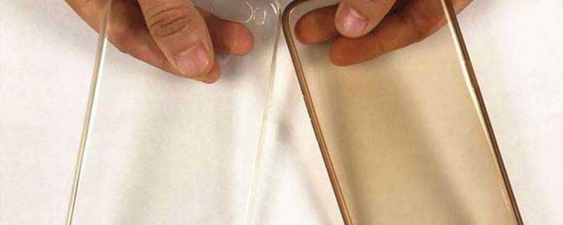 怎么让发黄的手机壳变白