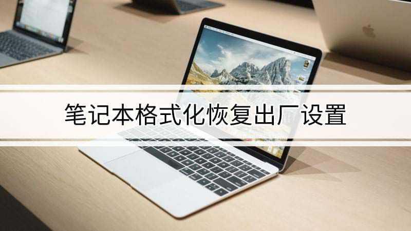 笔记本电脑怎么格式化恢复出厂设置