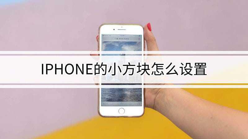 iphone旁边的小方块怎么设置