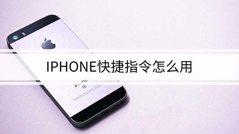 iphone快捷指令怎么用