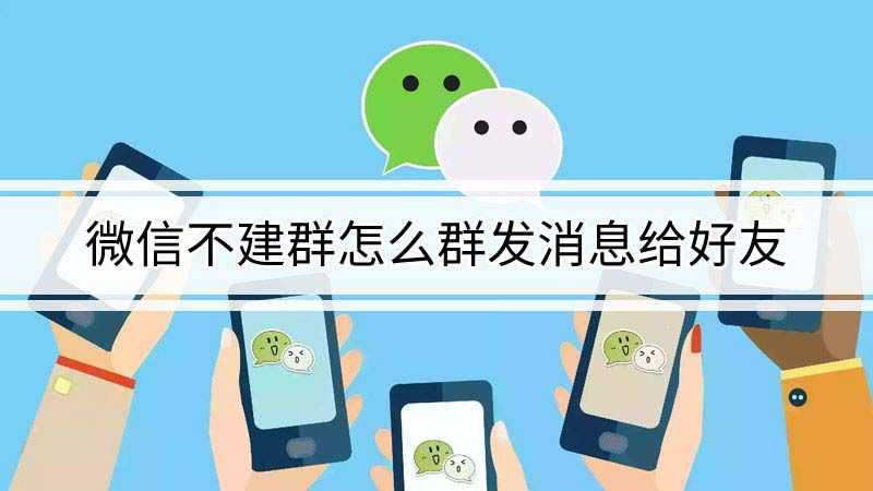 微信不建群怎么群发消息给好友