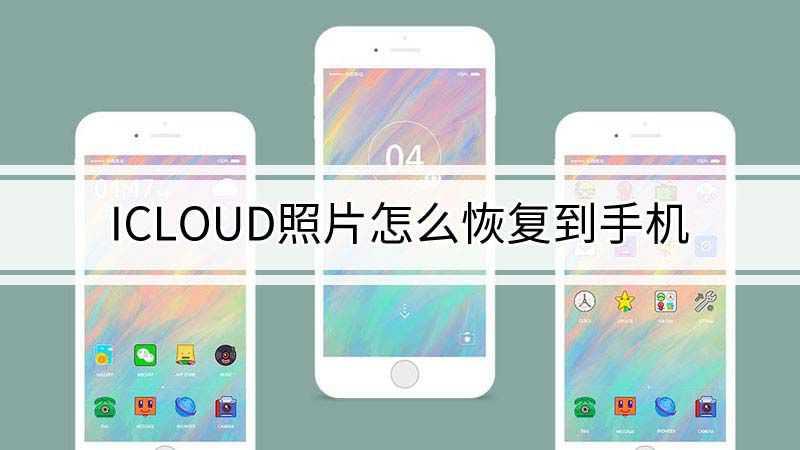 icloud照片怎么恢复到手机